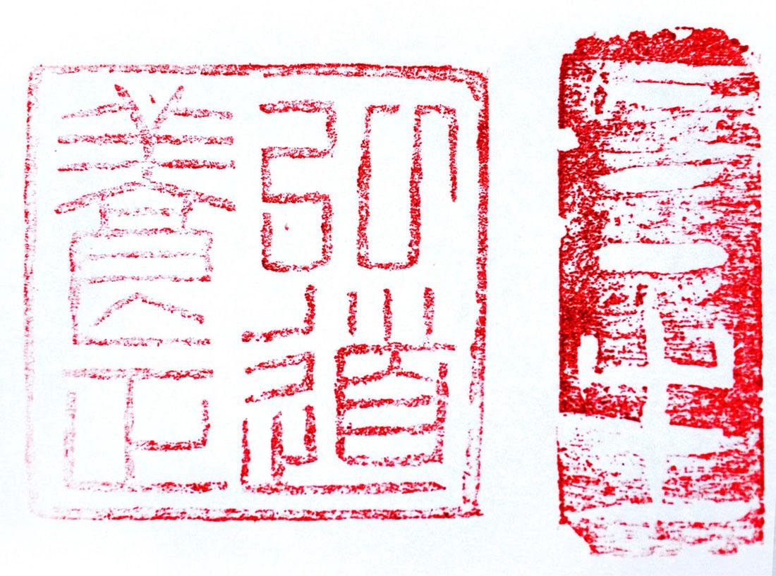 A Furong Stone and A Shoushan Stone Seals with - 6