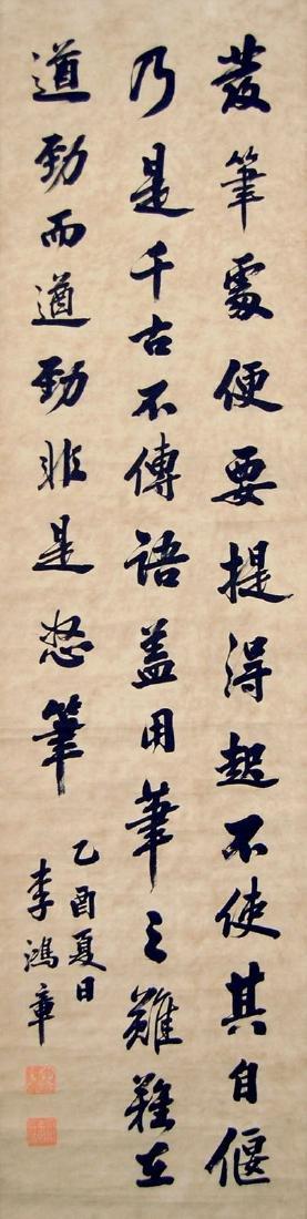 Li Hongzhang Qing Dynasty The Substance of Calligraphy