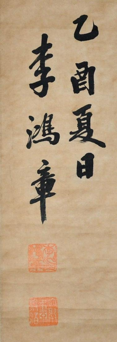 Li Hongzhang Qing Dynasty The Substance of Calligraphy - 2
