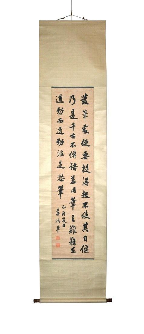 Li Hongzhang Qing Dynasty The Substance of Calligraphy - 4