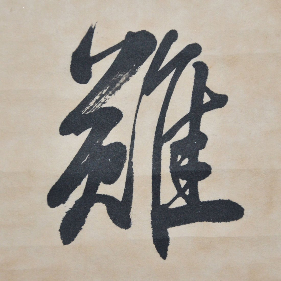 Li Hongzhang Qing Dynasty The Substance of Calligraphy - 7