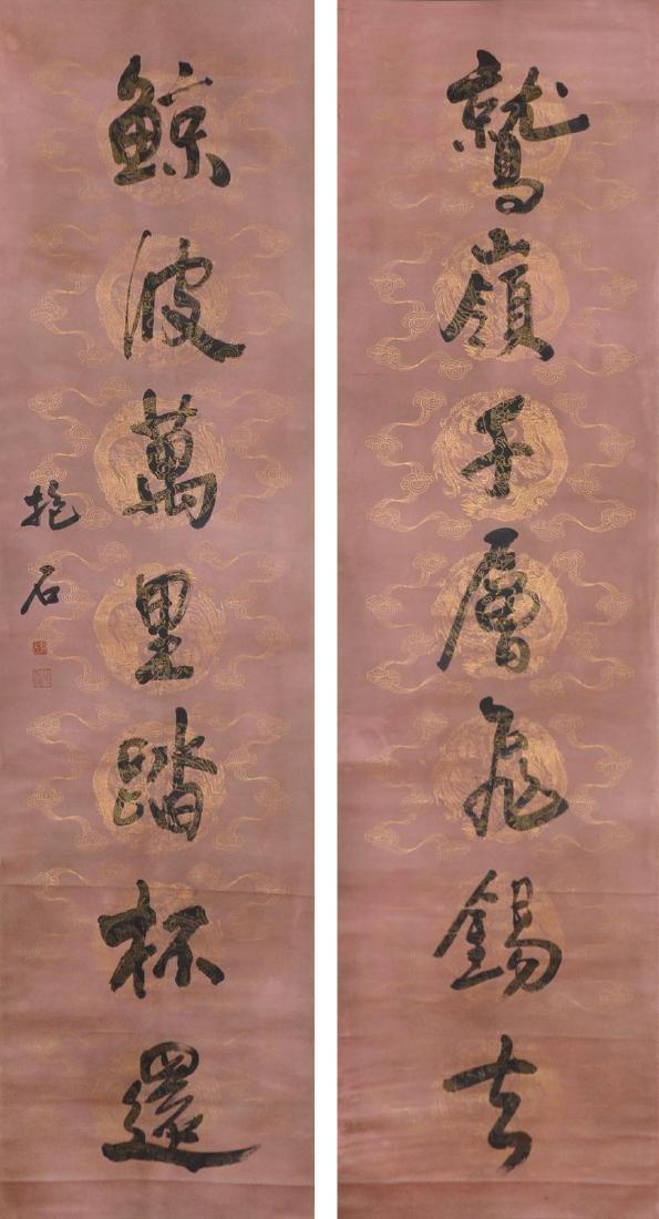 Fu Baoshi Calligraphy in Couplet