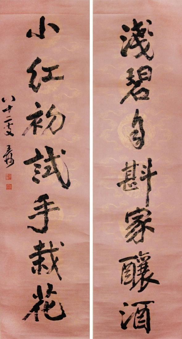 Zhang Daqian Calligraphy in Couplet
