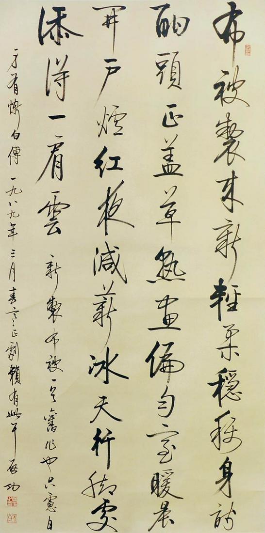 Qi Gong Poem Calligraphy in Running Cursive Script
