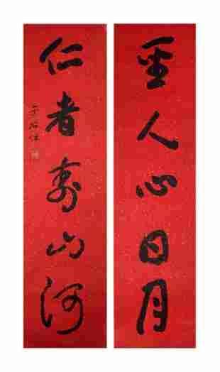 Yu Youren Script Calligraphy Couplet
