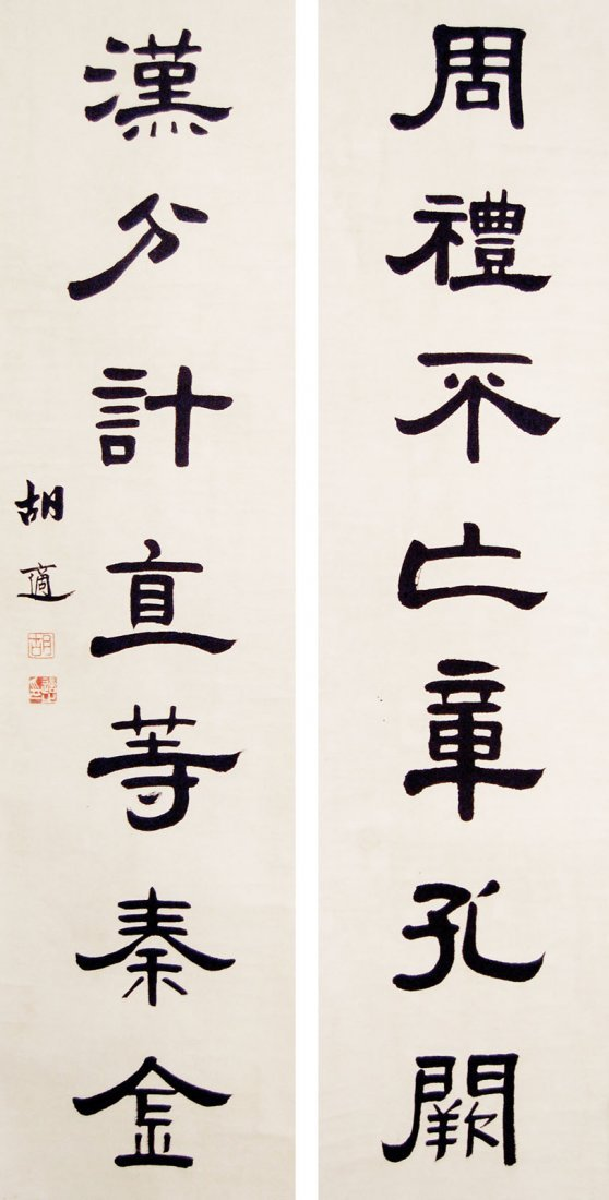 8: Hu Shi - Calligraphy Script in Couplet