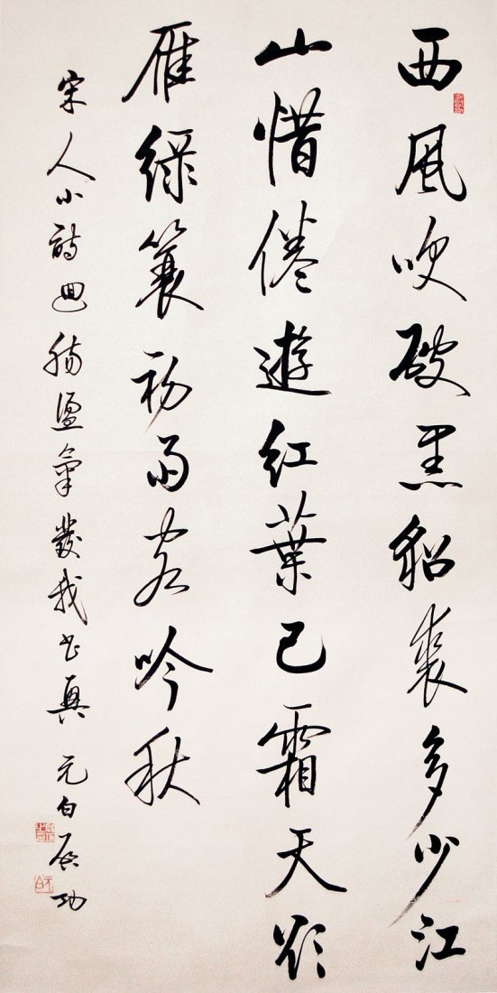 11: Qi Gong - Running Script of a Song Poem