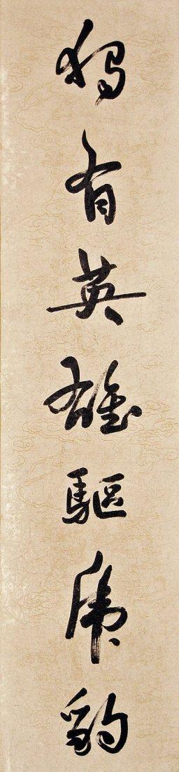 13: Guo Moruo - Couplet in Cursive Script