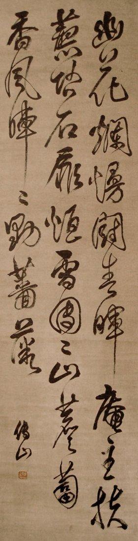 24: Fu Shan - Qing Dynasty - Script Calligraphy