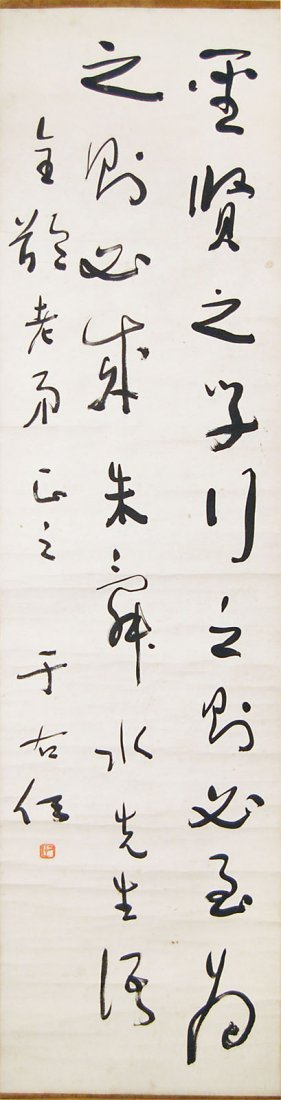 Yu Youren Poem Calligraphy in Cursive Script