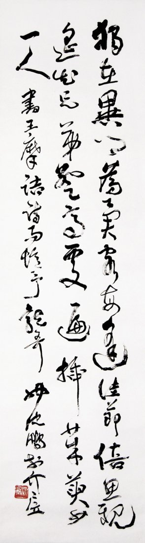 Shen Peng   Calligraphy in Remembrance