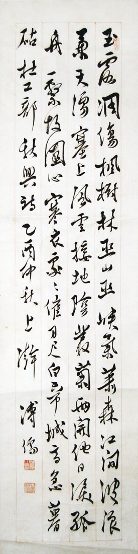 Pu Ru   Ode to Autumn Calligraphy