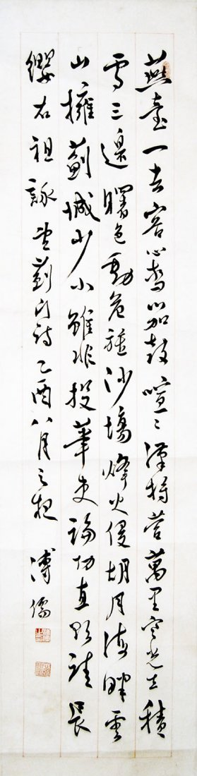 Pu Ru   Script Calligraphy of a Poem