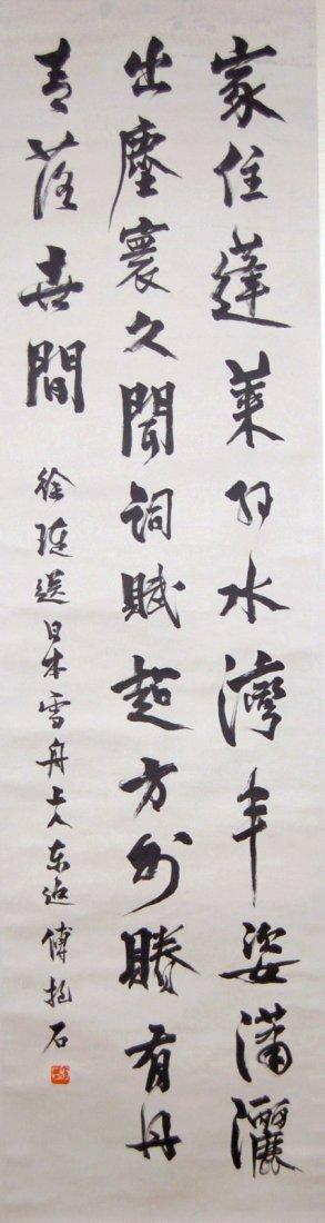 Fu Baoshi  Script Calligraphy