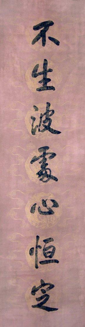 Emperor Guangxu  Qing Dynasty  Script Calligraphy