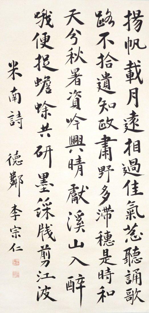 Li Zongren Calligraphy of Mi Fu's Poem