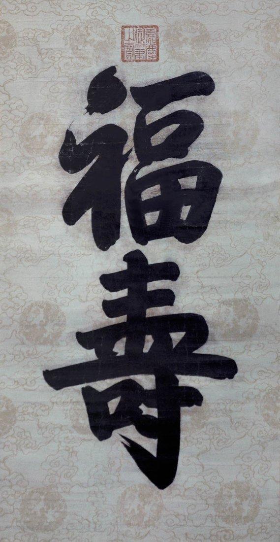 Emperor Jia Qing Qing Dynasty Calligraphy of Fu Shou