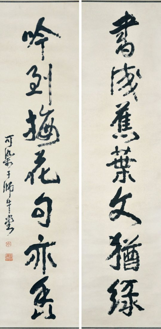 Li Keran Calligraphy of a Poem