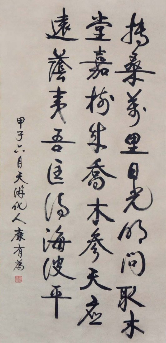 Kang Youwei  Qing Dynasty  Calligraphy of a Poem