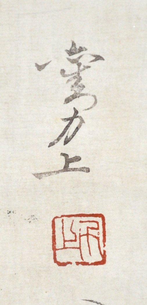 Liu Lishang Tian Shiguang Bird and Flower - 3