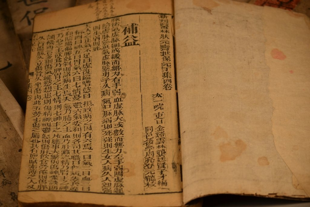 174: Antique (7) chinese medical books - 4