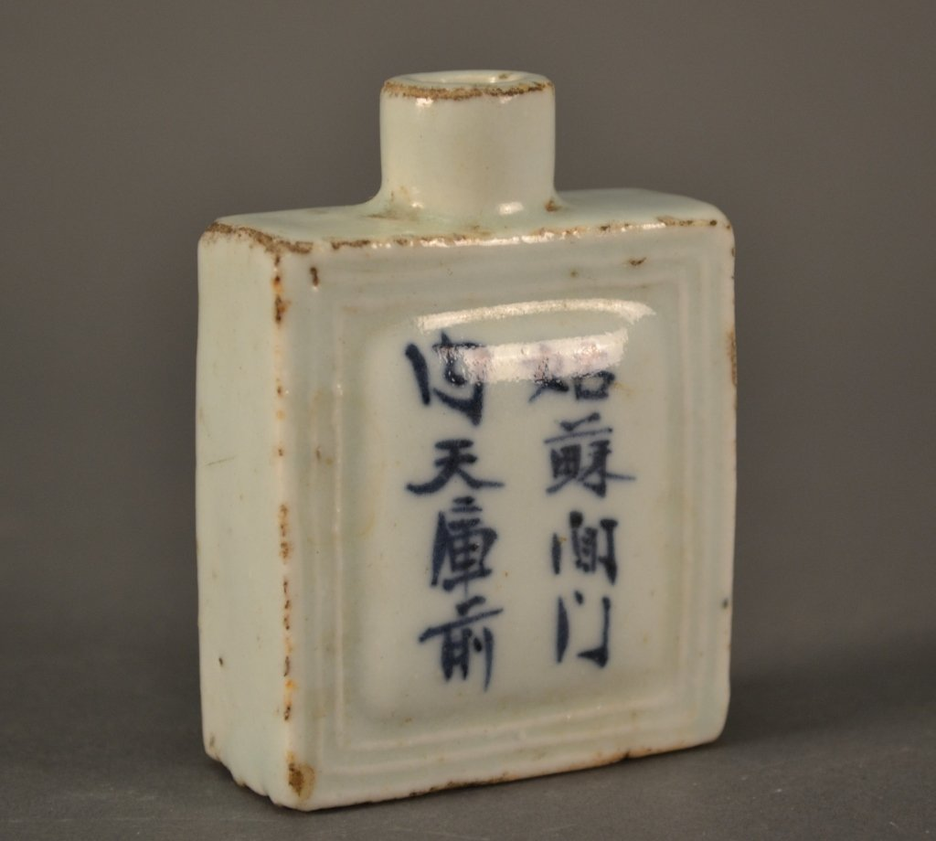 """Chinese Snuff Bottle size: 2.75"""" tall"""