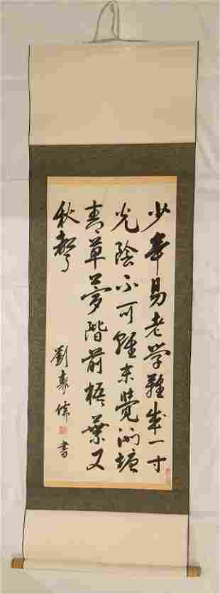 Asian Calligraphy Scroll