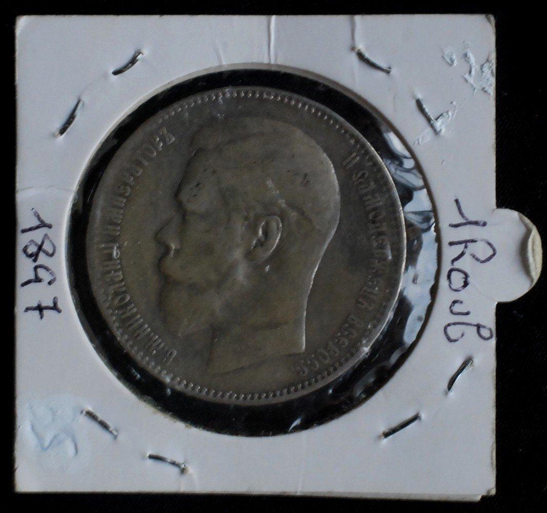 12: 1897 1 ruble silver coin