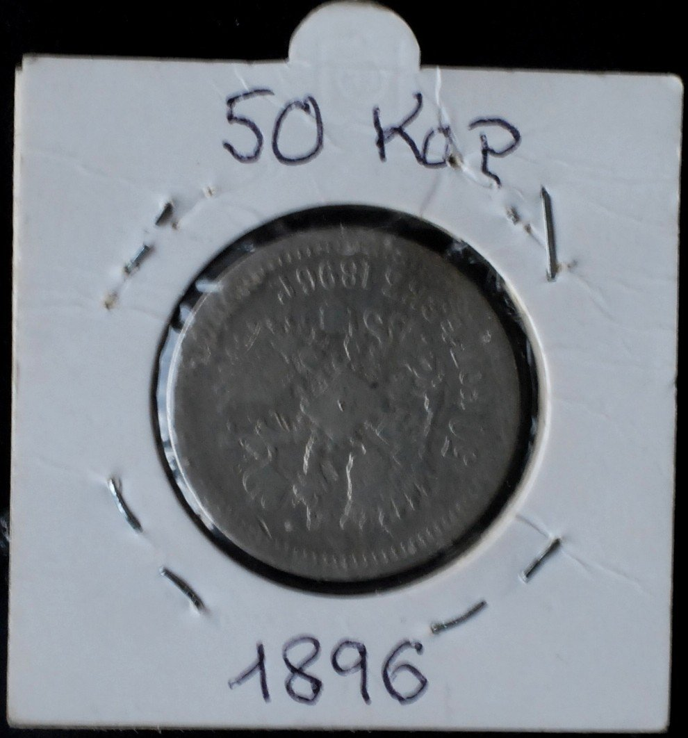 14: 1896 50 kopeek silver coin