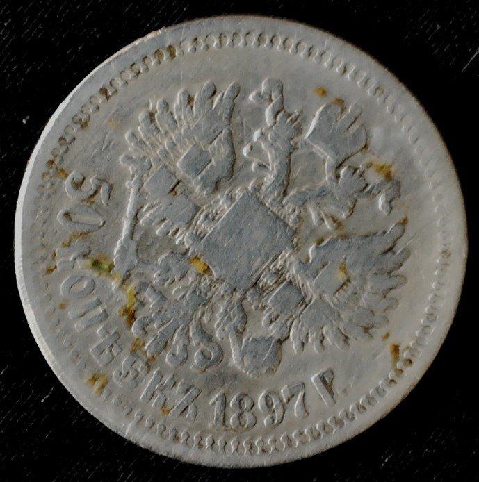 15: 1897 50 kopeek silver coin