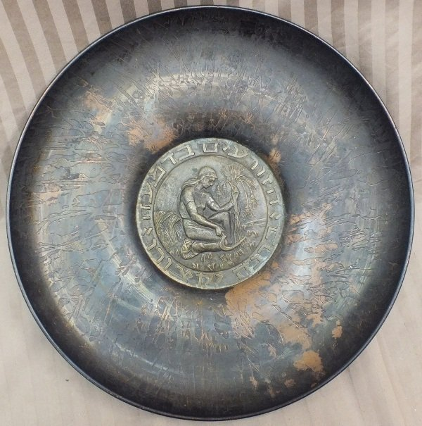 16: 1950's Judaica Brass plate with bronze medalion