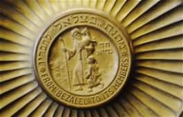 Bezalel Members Judaica brass plate