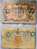 Russian 1918 two banknotes of Jewish Bank