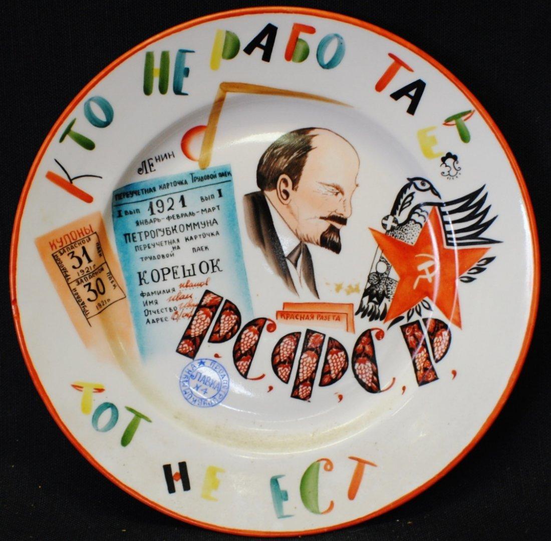 """Russian 1921 Sergei Chehonin (1878 – 1936) plate """"Who D"""