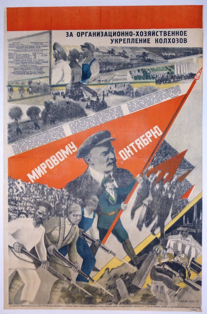 "1932 Russian Soviet poster ""For Strengthening"