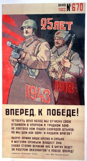 """1943 Russian Poster """"ahead To The Victory!"""". Artist"""