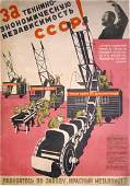 """Russian 1932 poster by N. Borov """"FOR INDUSTRIAL AND ECO"""