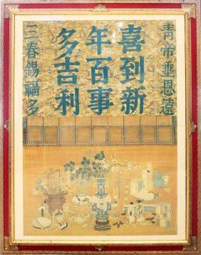 """imperial Court"" Kesi Style Panel , Chinese"