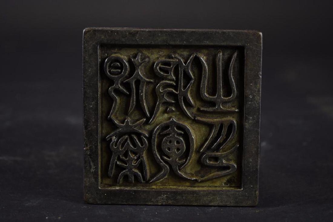 Chinese Bronze Seal - 8