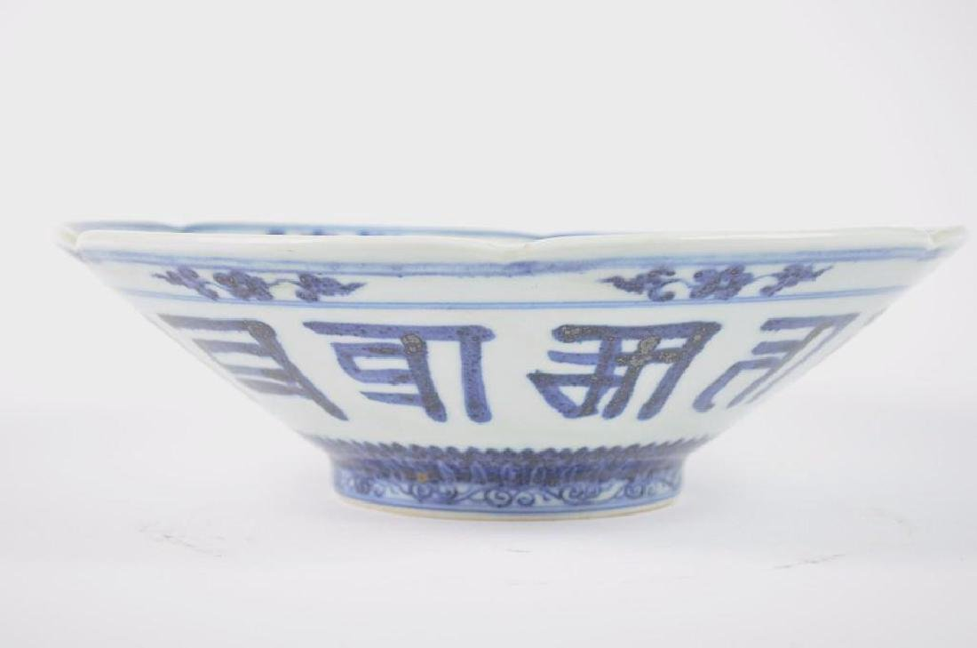 Chinese Blue & White Porcelain Plate - 2