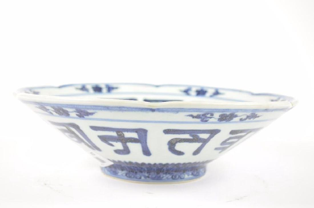 Chinese Blue & White Porcelain Plate - 5