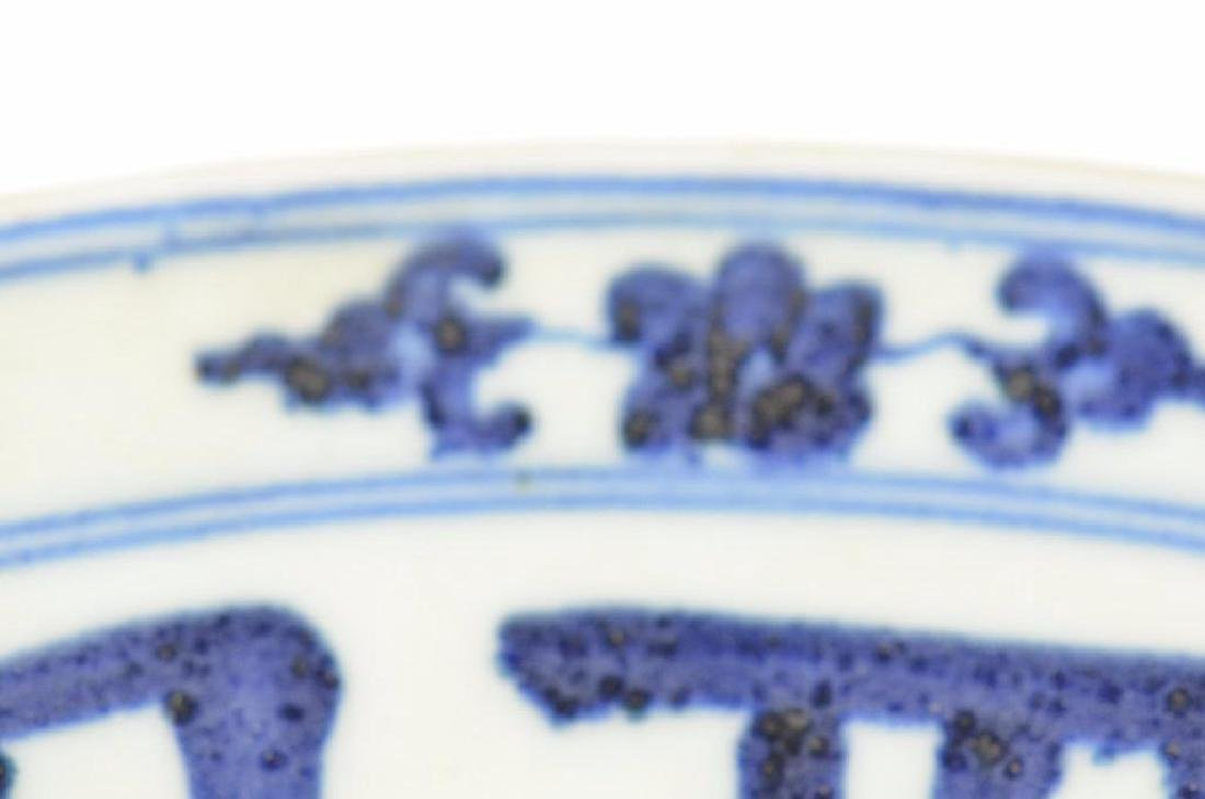 Chinese Blue & White Porcelain Plate - 7