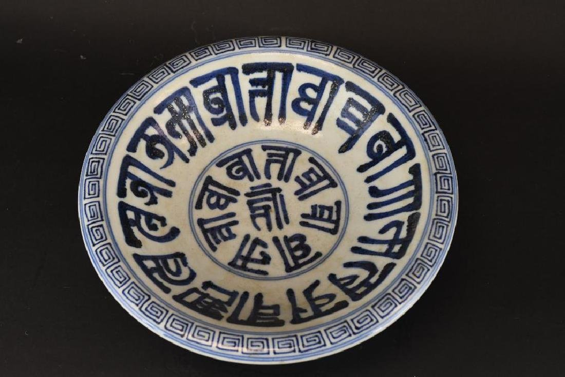 Chinese Blue & White Footed Bowl - 2