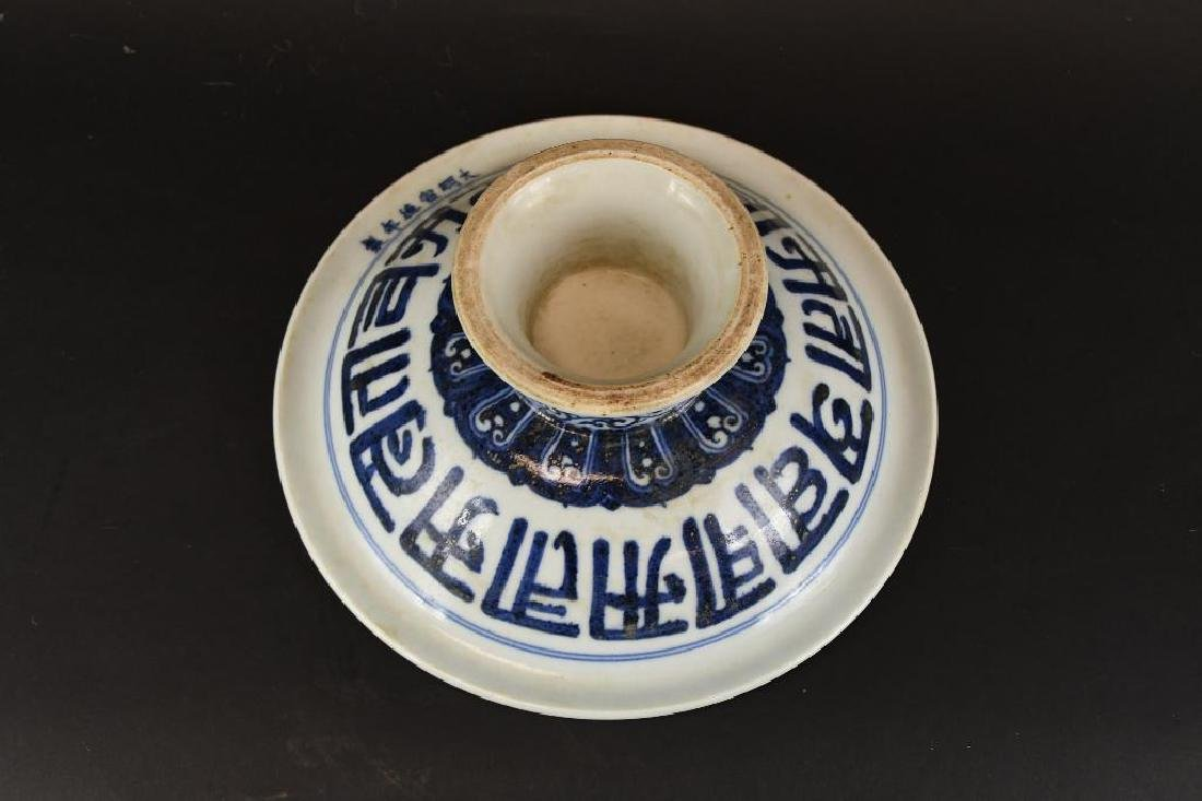 Chinese Blue & White Footed Bowl - 3