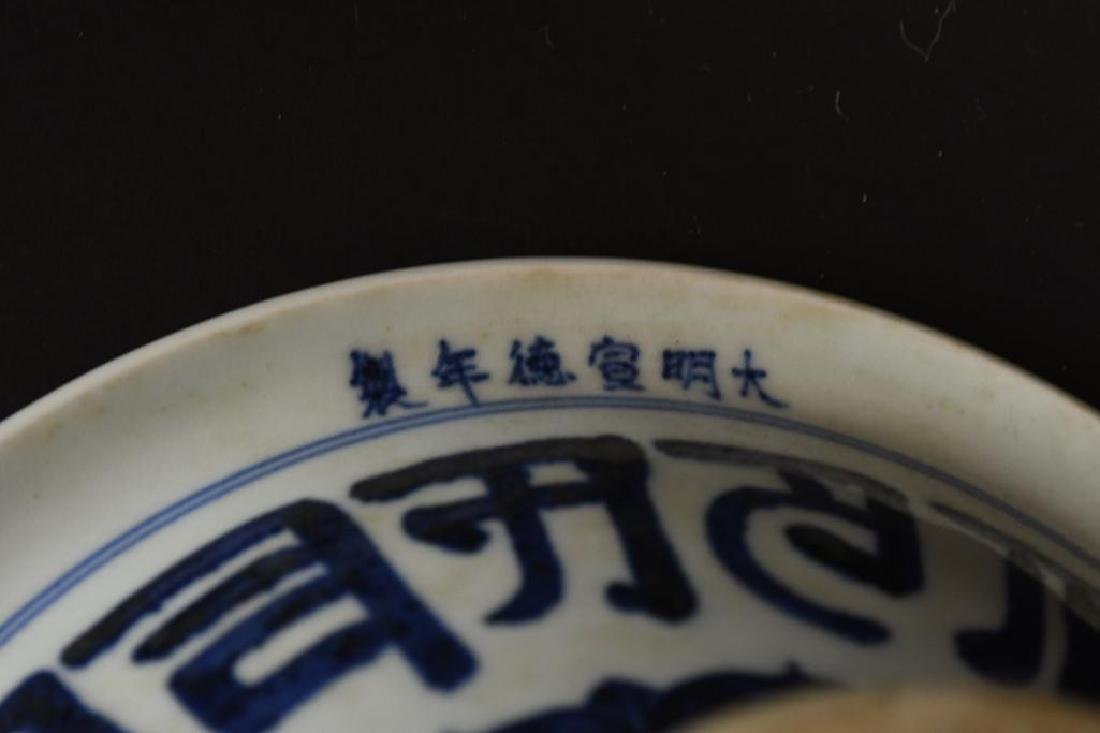 Chinese Blue & White Footed Bowl - 4