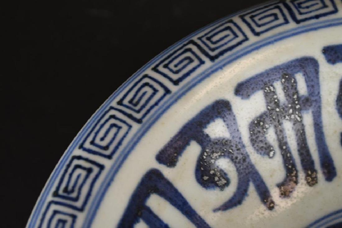 Chinese Blue & White Footed Bowl - 5