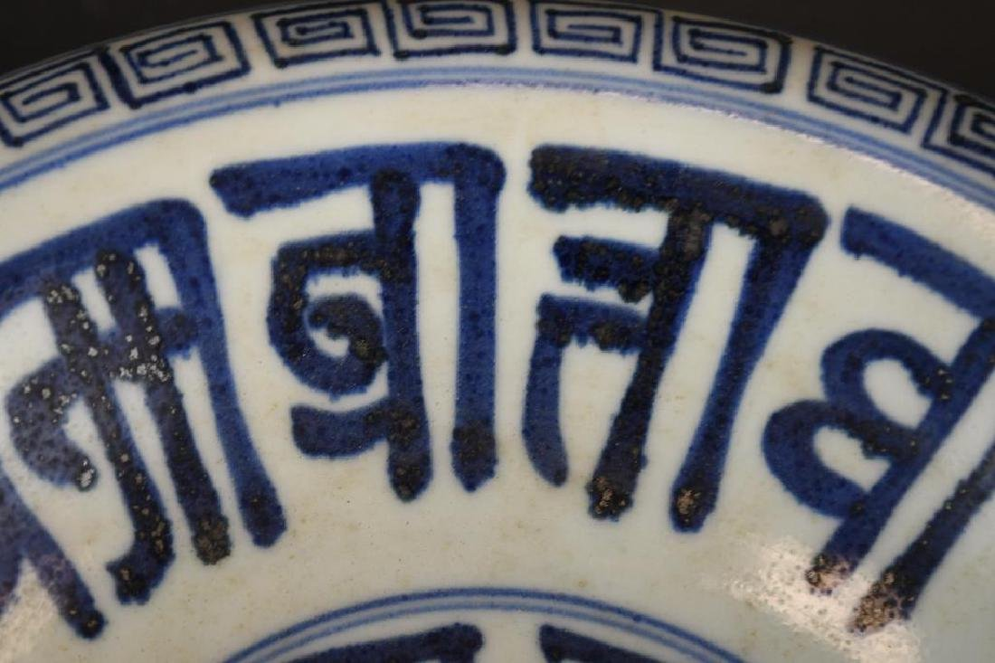 Chinese Blue & White Footed Bowl - 6
