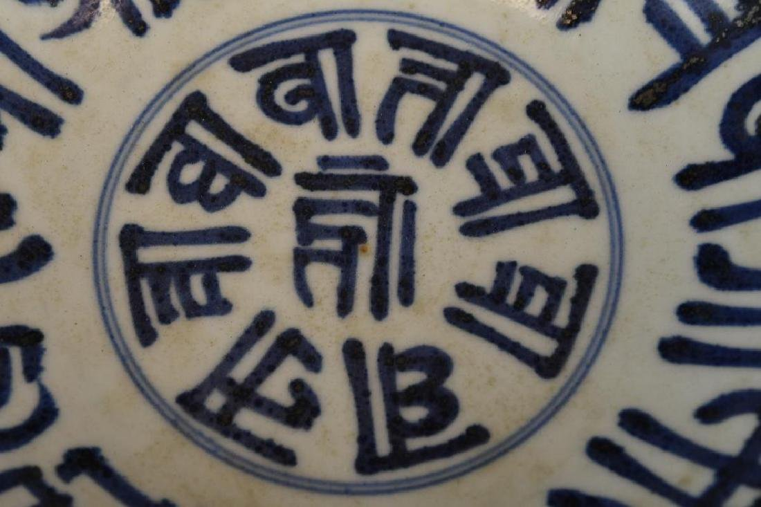 Chinese Blue & White Footed Bowl - 7