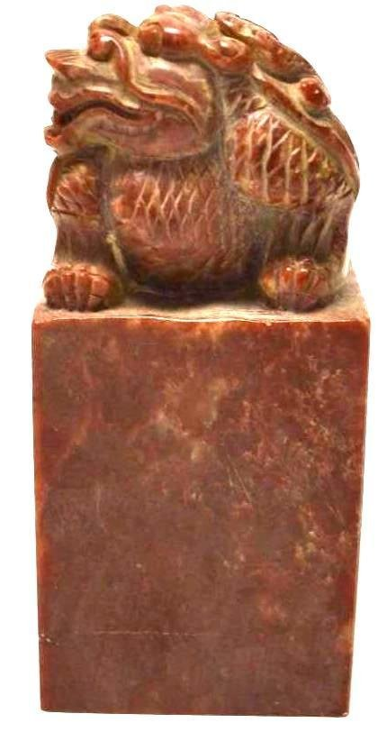 Chinese Carved Soapstone Chi Ling Seal