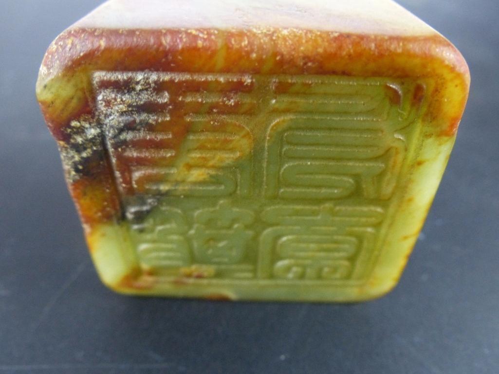 Chinese Jade Seal - 3